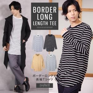 ロンT Tシャツ メンズ 長袖Tシャツ ボーダー柄 ロング丈...