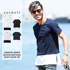 Tシャツ メンズ トップス カットソー 半袖Tシャツ フェイクレイヤード バイカラー ロング丈