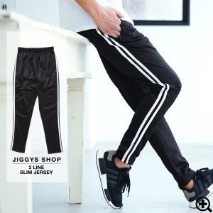 ジャージ メンズ イージーパンツ サイドライン スリム 冬服 送料無料|jiggys-shop