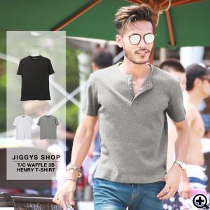 Tシャツ メンズ 半袖Tシャツ 無地 ワッフル素材 ヘンリー...