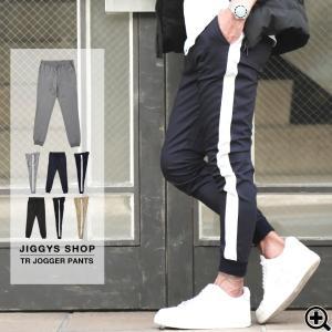 ジョガーパンツ メンズ TR素材 ストレッチ サイドライン 細身 スリム 美脚 冬服 送料無料|jiggys-shop