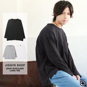 ロンT Tシャツ メンズ 長袖Tシャツ カットソー 無地 ロングTシャツ ドロップショルダー 冬服 送料無料 jiggys-shop