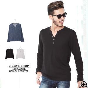 ロンT Tシャツ メンズ 長袖Tシャツ ロングTシャツ 無地 ハニカムワッフル ヘンリーネック 冬服 送料無料 jiggys-shop