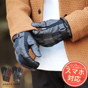 手袋 グローブ メンズ 防寒 スマホ手袋 スマートフォン対応 タッチパネル対応 ウール チェック切替 PUレザー 送料無料