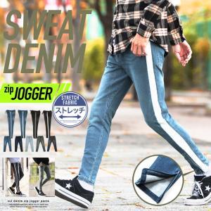 ジョガーパンツ スウェットパンツ メンズ ボトムス スウェットデニム ジーンズ ジーパン 裾ZIP ...