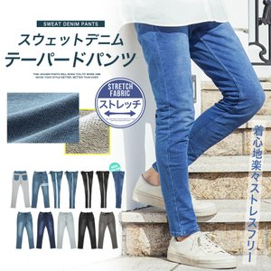 テーパードパンツ スウェットパンツ メンズ デニムパンツ イージーパンツ カットデニム ストレッチ 冬服 送料無料|jiggys-shop