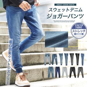 ジョガーパンツ スウェットパンツ メンズ デニムパンツ イージーパンツ カットデニム ストレッチ ボトムス 冬服 送料無料|jiggys-shop