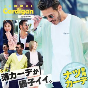 サマーカーディガン メンズ トップス 薄手 透け シースルー 長袖 サマーニット 無地 ボーダー UV対策 夏 夏服 送料無料