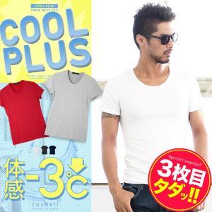 Tシャツ メンズ [タダ割対象 3点購入で1点タダ] 半袖 無地 吸汗速乾 吸収速乾 涼感 冷感 メンズ クールビズ インナー 秋服 送料無料|jiggys-shop