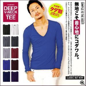 Tシャツ メンズ ロンT 無地 長袖 タダ割 /ディープVネックロンT jiggys-shop