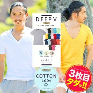 【タダ割 3枚購入で1枚無料】 Tシャツ メンズ トップス カットソー 半袖Tシャツ 無地 Vネック...