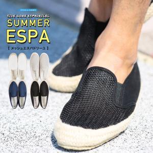 エスパドリーユ メッシュ サンダル スリッポン メンズ シューズ 靴 カジュアルシューズ 送料無料