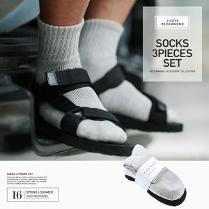 ソックス メンズ 靴下 フットカバーソックス 無地 送料無料 / ソックス3枚組みセット