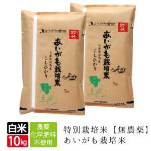 あいがも 栽培  5kg×2袋 10kg 無農薬 無化学特別栽培 コシヒカリ 天空の城 西日本 兵庫県 但馬産特A  アイガモ 農法|jigomeya