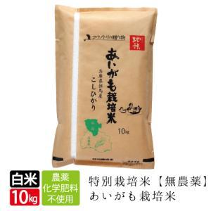 あいがも 栽培 10kg 送料無料 無農薬  無化学あいがも 農法  コシヒカリ  天空の城 で有名西日本 兵庫県 但馬産ランキング 特A|jigomeya