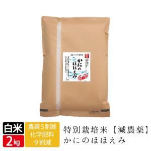 かにのほほえみ 2kg特別栽培コシヒカリ西日本 兵庫県 但馬産食味 特A 松葉ガ二のカニ殻を肥料へリサイクル|jigomeya