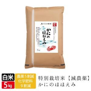 かにのほほえみ 5kg特別栽培コシヒカリ西日本 兵庫県 但馬産食味 特A 松葉ガ二のカニ殻を肥料へリサイクル|jigomeya
