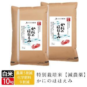 かにのほほえみ  5kg×2袋 10kg 特別栽培西日本 兵庫県 但馬産食味 特A 松葉ガ二のカニ殻を肥料へリサイクル|jigomeya
