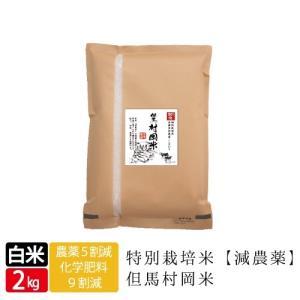 但馬堆肥米 特別栽培米 但馬村岡米 精白米2kg  但馬牛の堆肥を使用した  自然循環型農業 で栽培  05P03Dec16|jigomeya