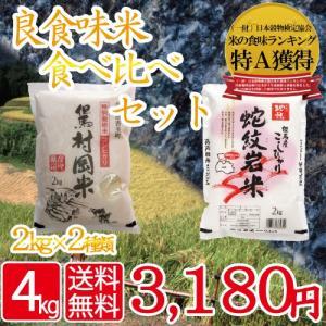 令和元年産 送料無料 お買い得 良食味米セット 但馬村岡米 (精白米)蛇紋岩米(精白米) 2kg×2袋セット  05P03Dec16|jigomeya