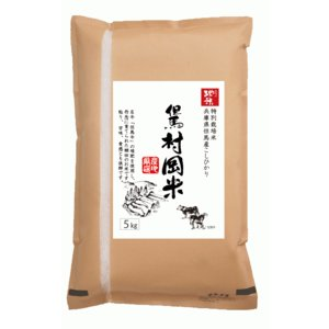但馬堆肥米 特別栽培米 但馬村岡米 精白米5kg  但馬牛の堆肥を使用した  自然循環型農業 で栽培  05P03Dec16|jigomeya