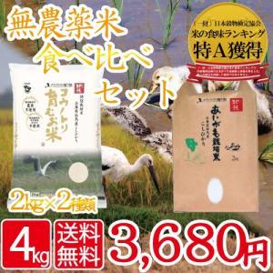 令和元年産 送料無料 お買い得 無農薬米セット コウノトリ育むお米 (精白米)あいがも栽培米(精白米) 2kg×2種類セット 酉年 幸運 祈願 米   05P03Dec16|jigomeya