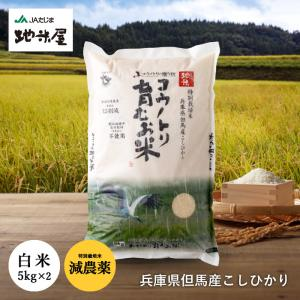 令和元年産  減農薬 無化学送料無料  5kg×2袋 食べる健康!食べる貢献!コウノトリ育むお米 特別栽培 コシヒカリ特A|jigomeya