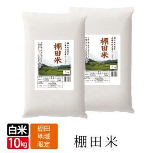 令和元年産みかた 棚田 送料無料  5kg×2袋 ( 10kg )  コシヒカリ 天空の城ランキング 特A|jigomeya