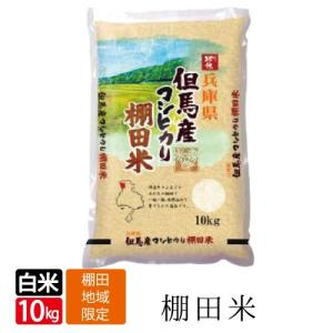 送料無料 みかた 棚田 10kg  コシヒカリ 天空の城ランキング 特A|jigomeya