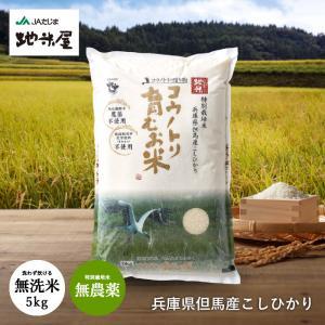 令和元年産 無洗米 5kg (精白米)無農薬 無化学食べる健康!食べる貢献!コウノトリ育むお米有機 コシヒカリ  特A|jigomeya