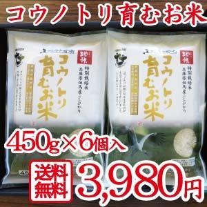 食べる健康!食べる貢献!コウノトリ育むお米 無農薬 無化学贈答用 450g(3合)×6袋入り 贈答 ギフト コシヒカリ|jigomeya