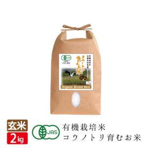 オーガニック有機玄米2キロ|jigomeya