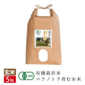 オーガニック有機玄米5キロ|jigomeya