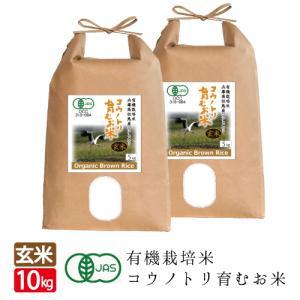 オーガニック有機玄米5キロ×2|jigomeya
