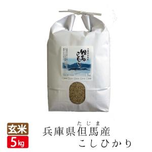 送料無料  令和元年産 玄米 5kg 天空の城 竹田城 コウノトリで有名な西日本 兵庫県 但馬産 コシヒカリ 食味ランキング 特A 米  玄米カイロ 最適|jigomeya