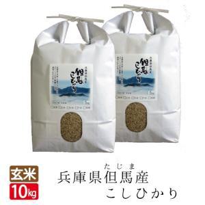送料無料  令和元年産 玄米 10kg 5kg×2袋 天空の城 竹田城 コウノトリで有名な西日本 兵庫県 但馬産 コシヒカリ 食味ランキング 特A 米  玄米カイロ 最適|jigomeya