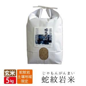 送料無料 玄米 5kg 蛇紋岩米 産地 国家戦略特区 兵庫県 養父市 西日本 屈指の米どころ 令和元年産 食味 特A 米 朝倉さんしょカレーも 玄米カイロ|jigomeya