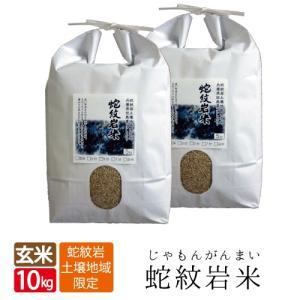 送料無料 玄米 10kg 5kg×2袋 蛇紋岩米 国家戦略特区 兵庫県 養父市 西日本 屈指の米T処 令和元年産 特A 米 朝倉さんしょカレーも 玄米カイロ  令和元年産|jigomeya