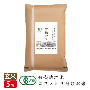 有機JAS 有機玄米 コウノトリ 育むお米 やまだわら 多収穫米 5kg 送料無料 オーガニック|jigomeya