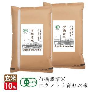 有機JAS 有機玄米 コウノトリ育むお米 やまだわら 多収穫米 5kg×2 送料無料 オーガニック|jigomeya