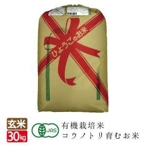 有機JAS 有機玄米 コウノトリ 育むお米 やまだわら 多収穫米 30kg 送料無料 オーガニック|jigomeya