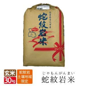 送料無料 テレビでも紹介されました! 蛇紋岩玄米30kg (精可) 西日本 国家戦略特区 養父市特A  蛇紋岩|jigomeya