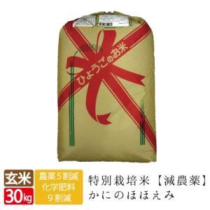 送料無料!かにのほほえみ お得な 玄米(精可) 30kg 袋売り!特別栽培コシヒカリ 西日本 兵庫県 但馬産食味 特A|jigomeya