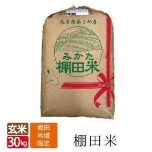 送料無料 お得な 玄米 30kg 袋売り!  みかた 棚田玄米 30kg  コシヒカリ  天空の城 棚田 の おランキング 特A|jigomeya