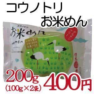 グルテンフリー ヘルシー  お米めん 200g(100g×2袋 )コウノトリ育むお米 使用 安心 安全 ライスヌードル フォー ブーン jigomeya