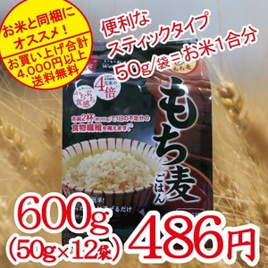 TVで話題のもち麦 はくばく 600g 50g×12袋 もち麦 βグルカン 悪玉コレステロール 減少 動脈硬化予防 ダイエット 食物繊維 jigomeya