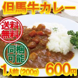 本場の味 但馬牛 ご当地カレー レトルト カレー 1人前(200g) jigomeya