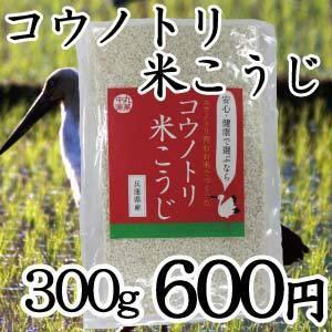 米こうじ ヘルシー 健康 食品 甘酒 塩麹 などに最適 コウノトリ育むお米 を使用した 米 麹 ( こうじ ) 300g  発酵 食品  食 : 安心 安全 健康 美容  05P03Dec16|jigomeya