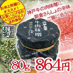 黒毛和牛のトップブランド「神戸ビーフ」と兵庫県産「朝倉さんしょ」を使用し、六甲みその芦屋そだち白味噌...