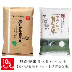 送料無料  無農薬セット コウノトリ育むお米 (精)あいがも栽培(精) 5kg×2種類セット ( 10kg )|jigomeya